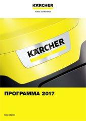 Каталог бытовой техники Karcher 2016