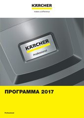 Каталог бытовой техники Karcher
