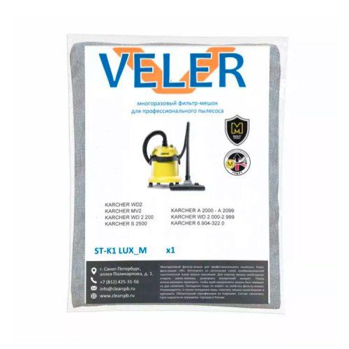 Многоразовый фильтр-мешок VELER ST-K1 LUX-M