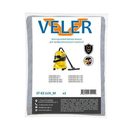 Многоразовый фильтр-мешок VELER ST-K2 LUX_M