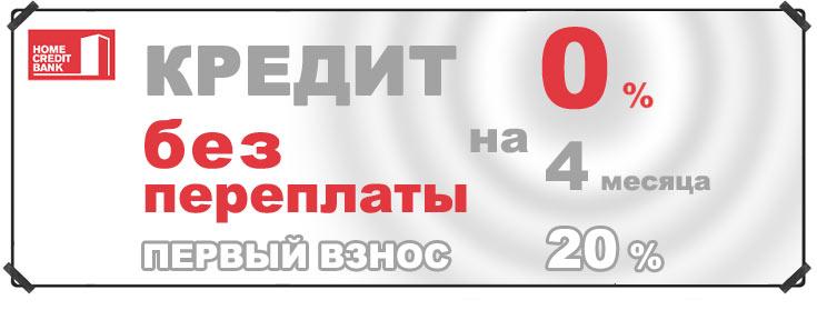 Кредит на 4 месяца БЕЗ переплаты от 10 до 100 тысяч рублей.
